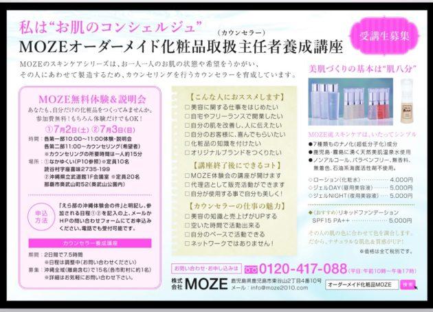 MOZEオーダーメイド化粧品説明会